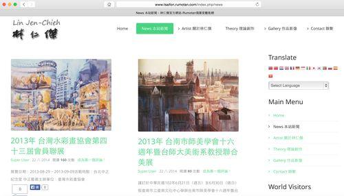 林仁杰 Rumotan 儒墨堂 跨境电子商务网页设计与ibooks数位出版电子书制作
